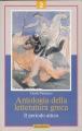 ANTOLOGIA DELLA LETTERATURA GRECA / il periodo attico